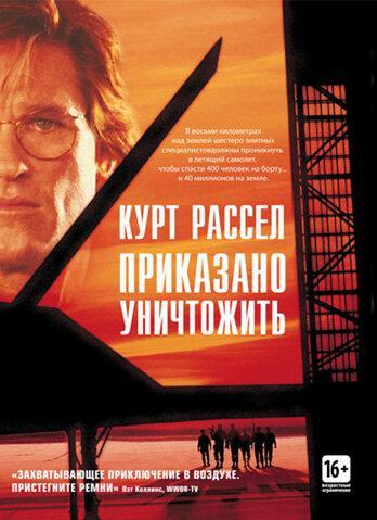 Приказано уничтожить фильм (1996)