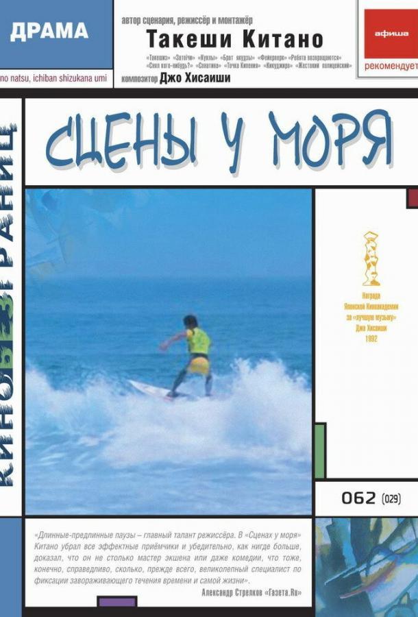 Сцены у моря (1991)