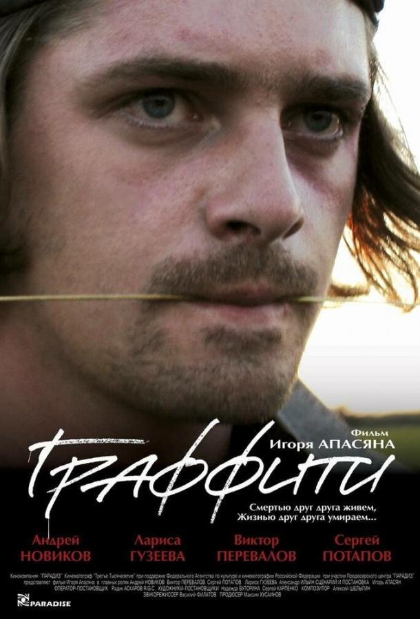 Граффити фильм (2005)