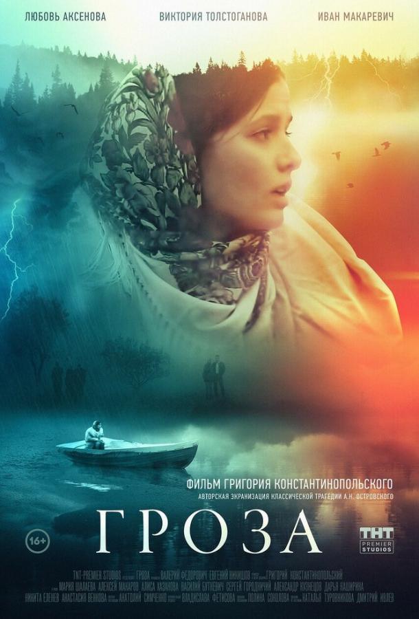 Гроза (2019)