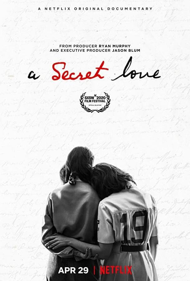 Тайная любовь (2020)
