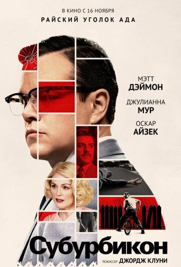 Субурбикон фильм (2017)