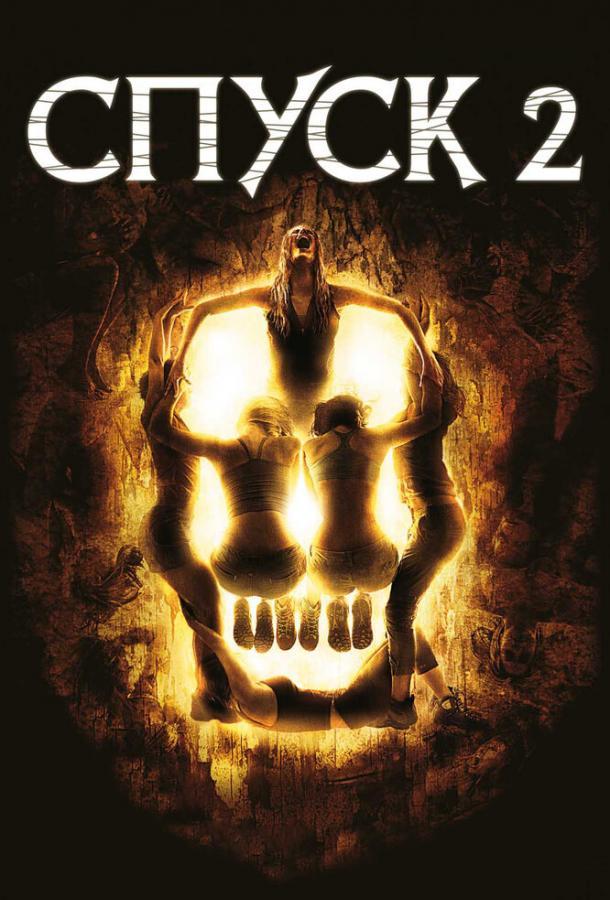Спуск2 (2009)