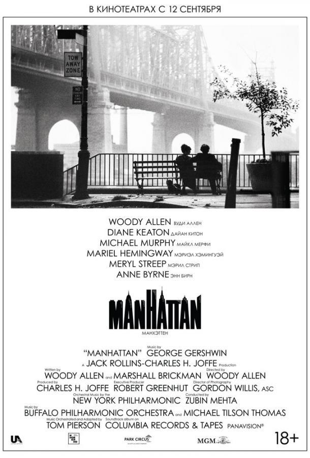 Манхэттен (1979)