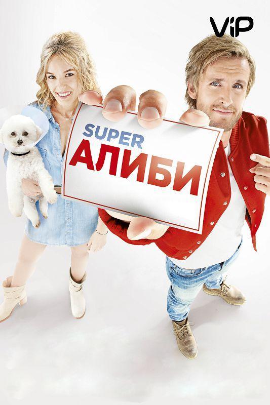 SuperАлиби фильм (2017)