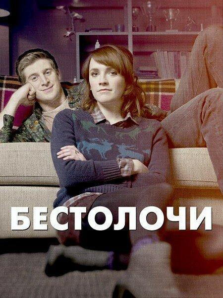 Бестолочи / Siblings 2014  2 сезон 6 серия