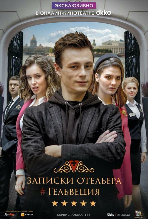 Записки отельера #Гельвеция  (2020) 1 сезон 10 серия.
