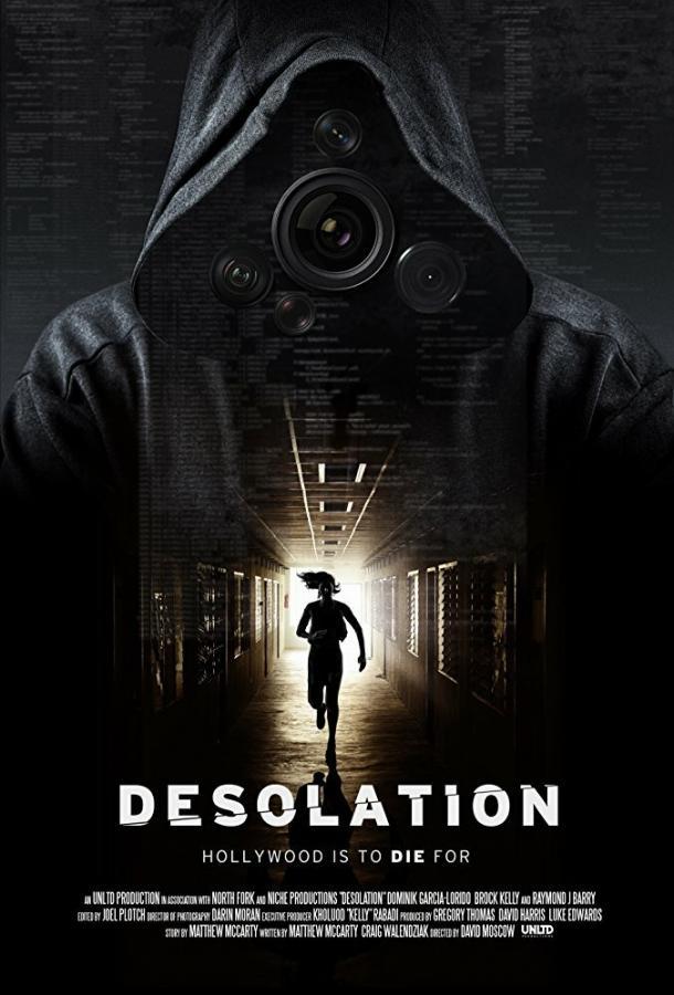 Опустошение (2017)