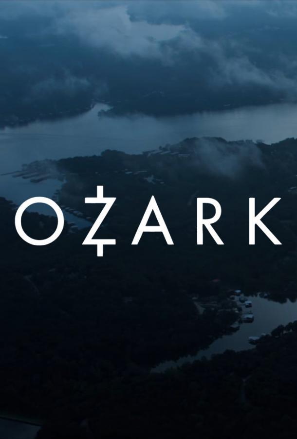 Озарк (2017)