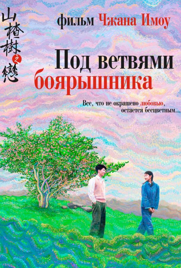 Под ветвями боярышника (2010)