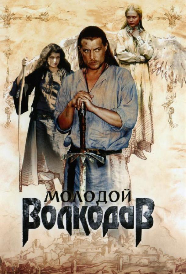 Молодой Волкодав сериал (2007)