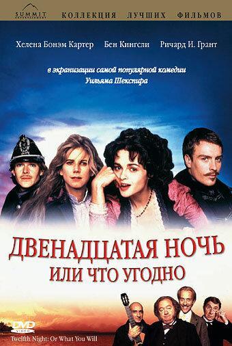 Двенадцатая ночь, или Что угодно (1996)
