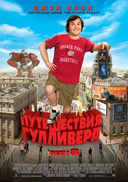 Путешествия Гулливера (2010)