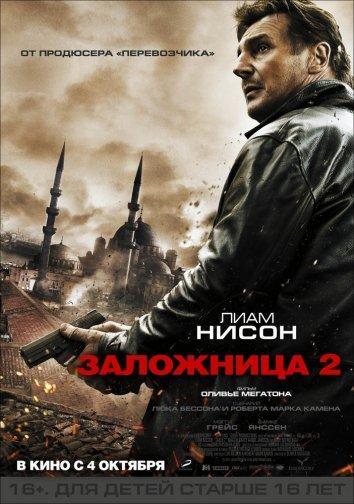 Заложница 2 фильм (2012)
