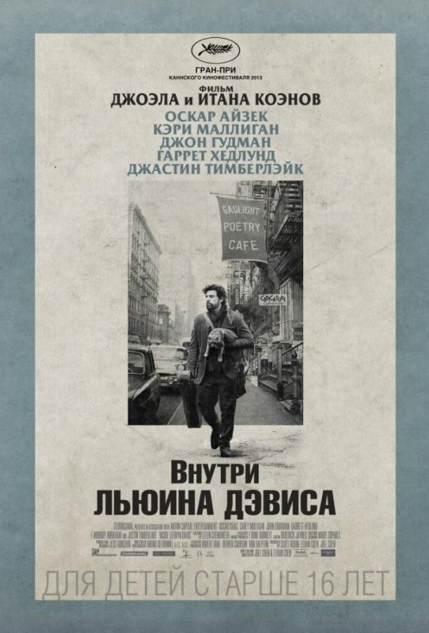 Внутри Льюина Дэвиса фильм (2013)