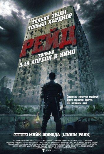 Рейд фильм (2011)