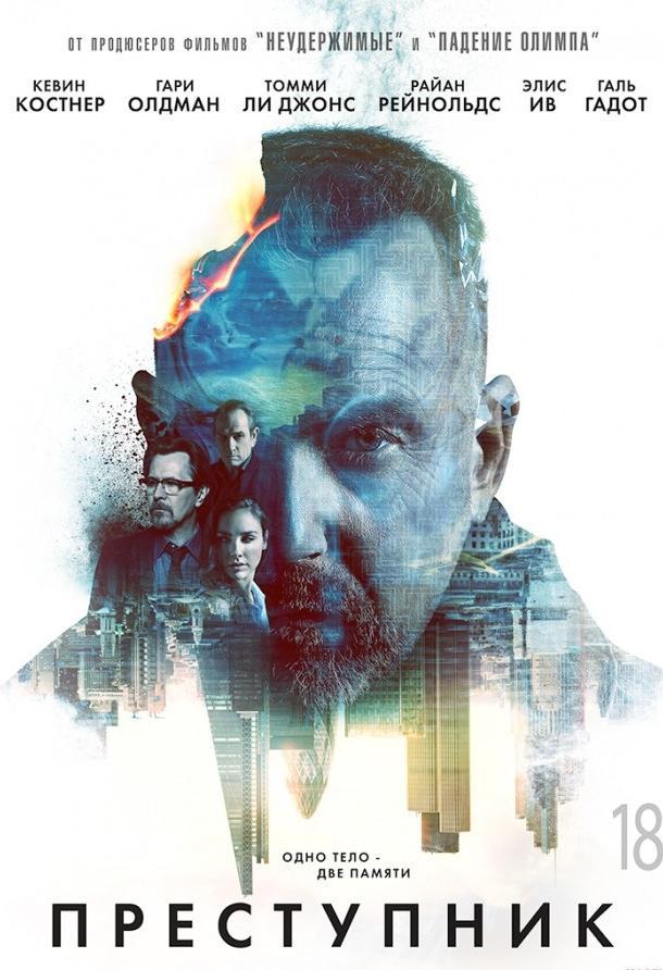 Преступник  (2016).