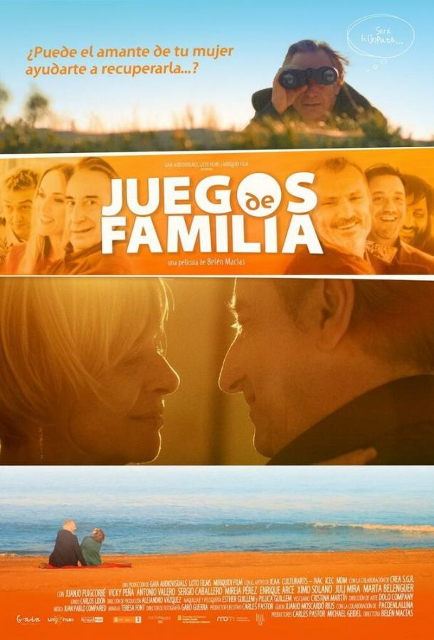 Семейные игры (2016)