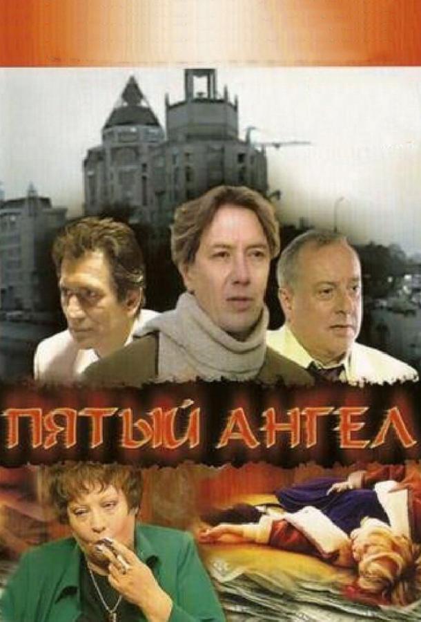 Пятый ангел (2003)