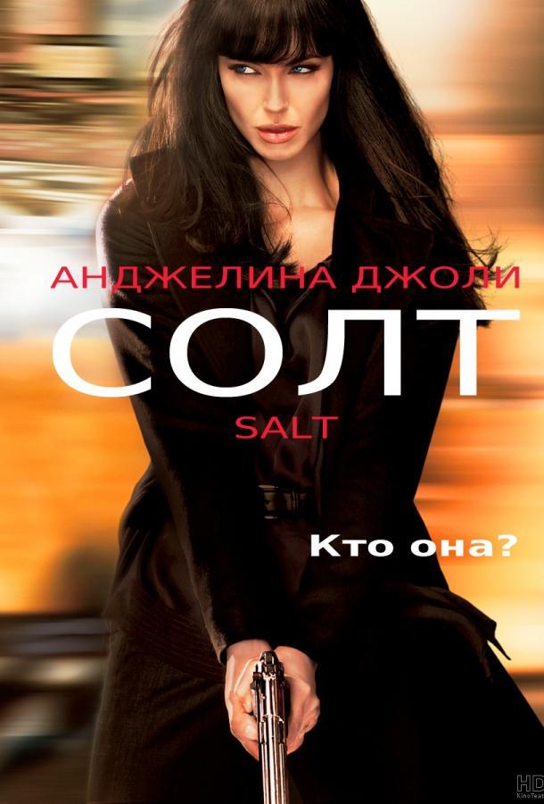 Солт фильм (2010)