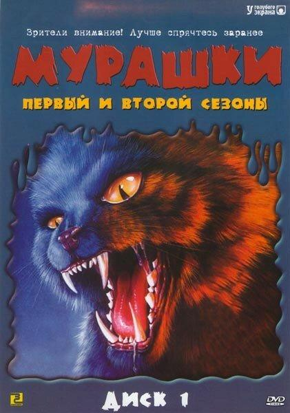 Мурашки (1995)