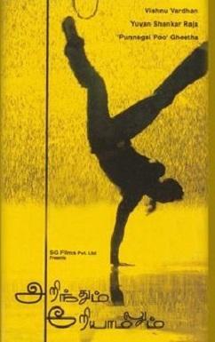 Тайное и явное (2005)