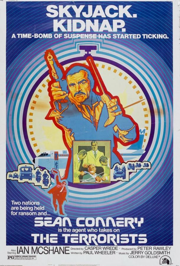 Выкуп (1974)