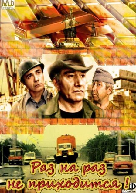 Раз на раз не приходится (1987)