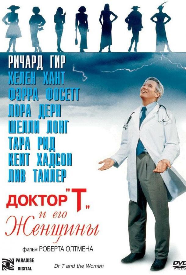 Доктор «Т» и его женщины (2000)