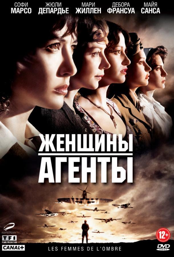 Женщины-агенты (2008)