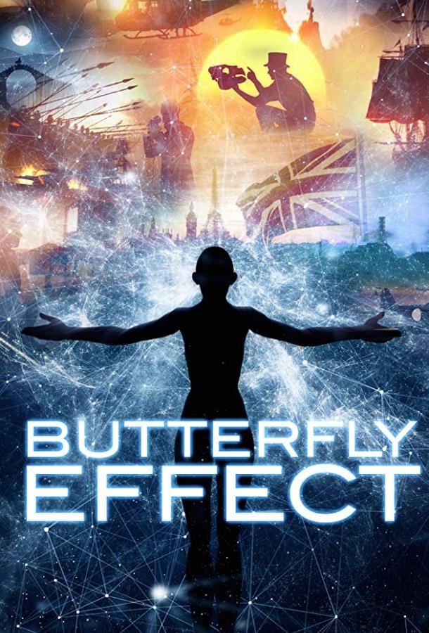 Эффект бабочки (2016)