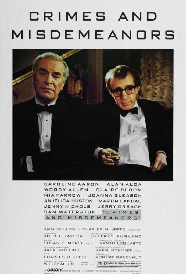 Преступления и проступки (1989)