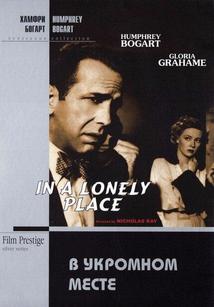 В укромном месте (1950)