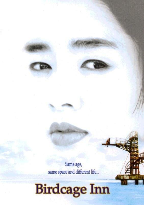 Отель «Птичья клетка» (1998)