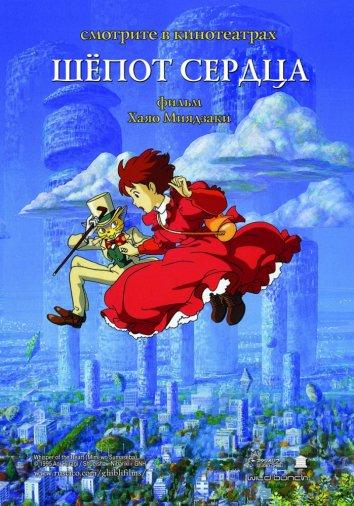Шёпот сердца (1995)
