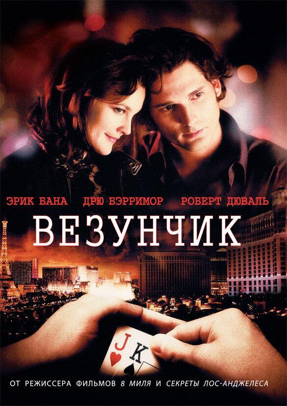 Везунчик (2007)