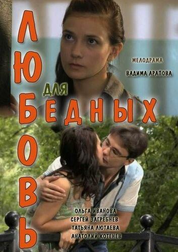 Любовь для бедных фильм (2012)