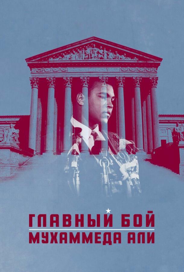 Главный бой Мухаммеда Али  (2013).