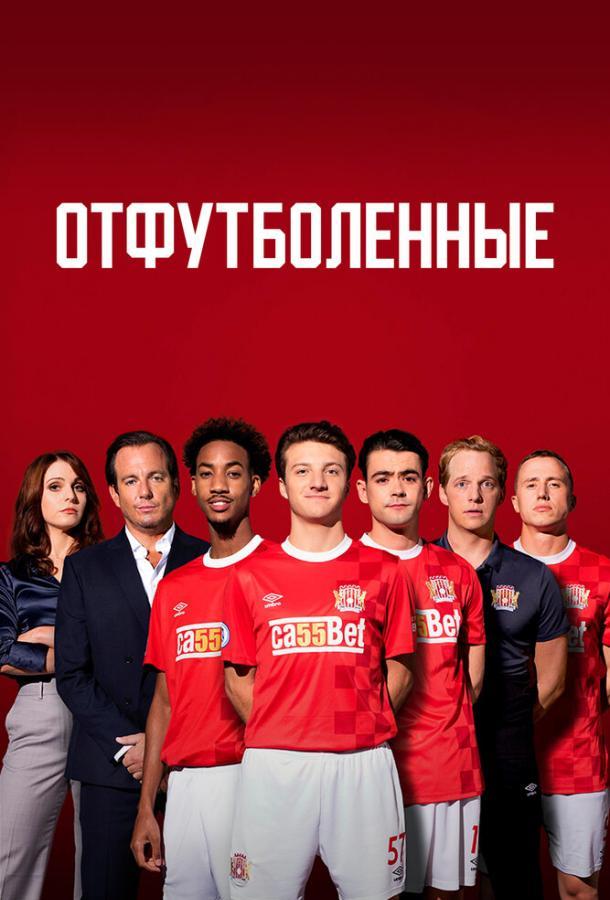 Отфутболенные 2020 смотреть онлайн 1 сезон все серии подряд в хорошем качестве