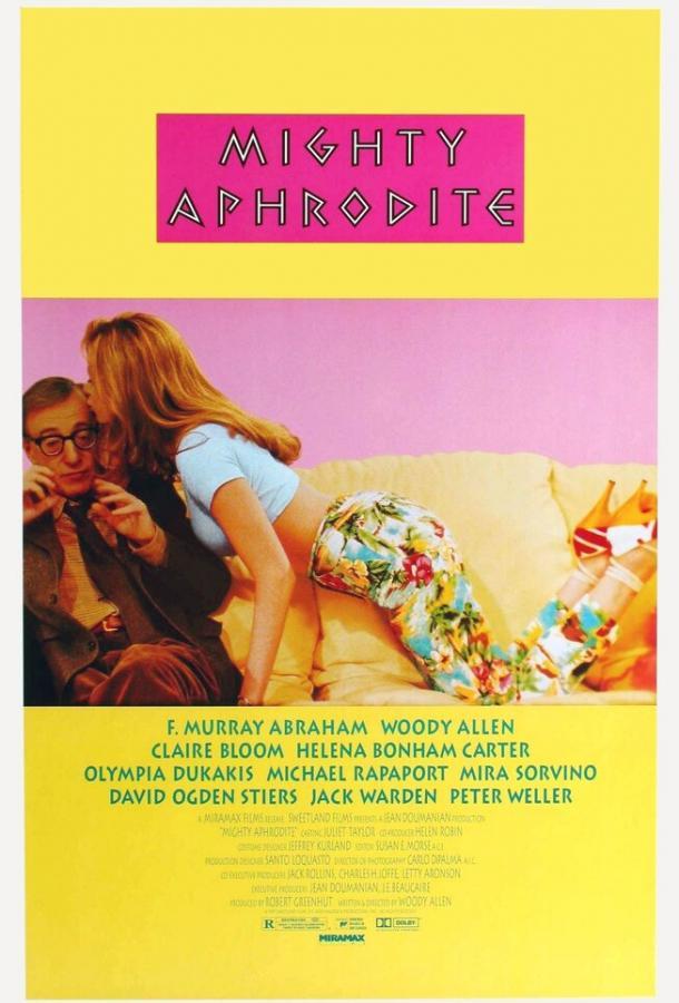 Великая Афродита (1995)