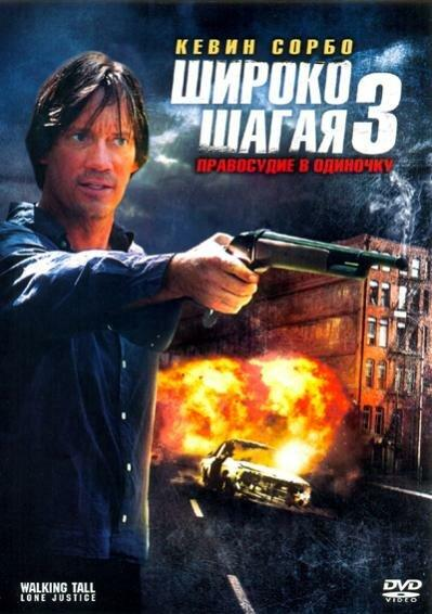 Широко шагая 3: Правосудие в одиночку (2007)