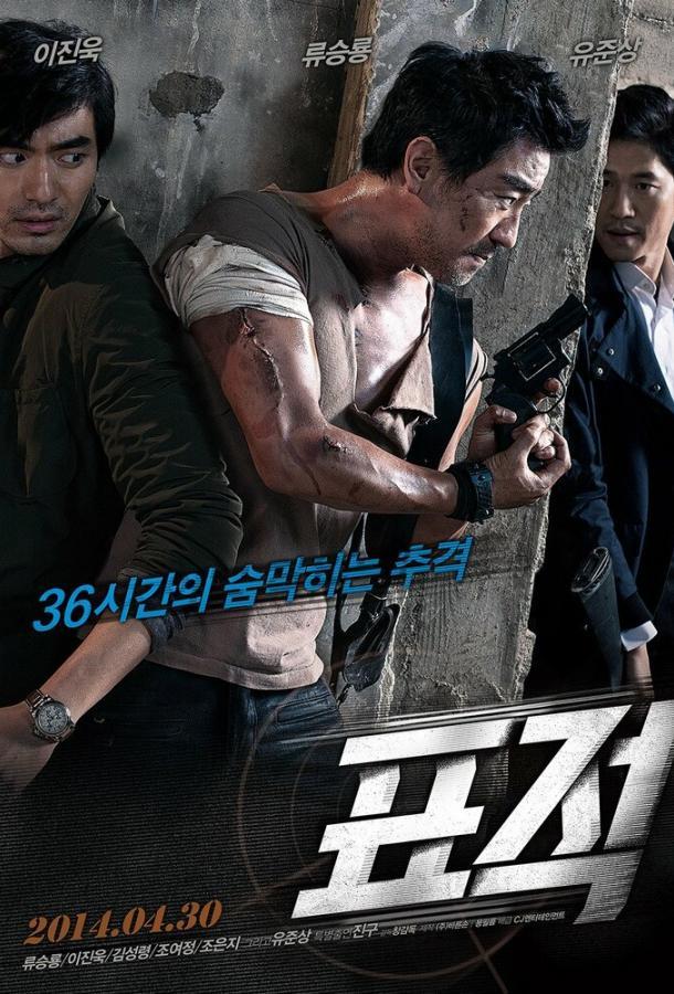 Мишень фильм (2014)