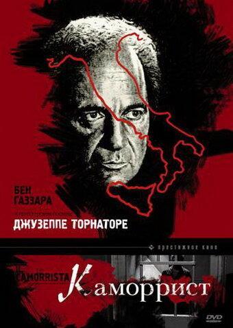 Каморрист (1986)