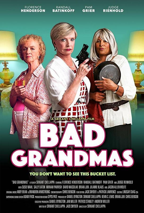 Плохие бабушки (2017)