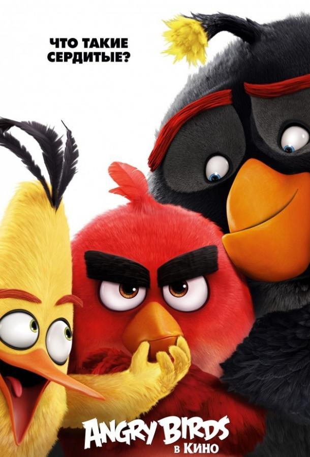 Angry Birds в кино мультфильм (2016)