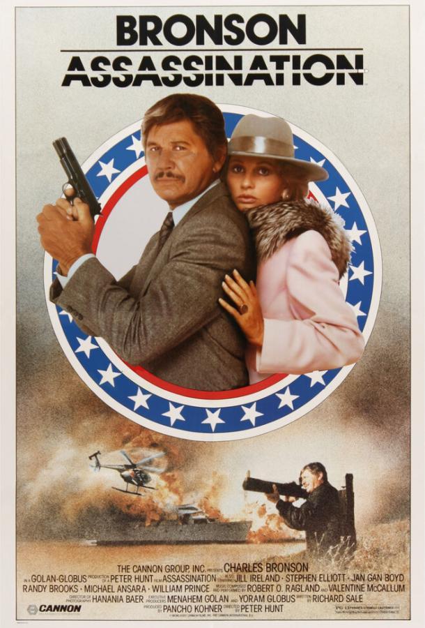 Убийство (1986)
