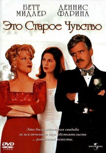 Это старое чувство фильм (1997)