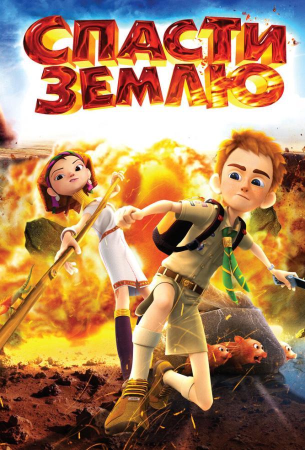 Спасти Землю мультфильм (2012)