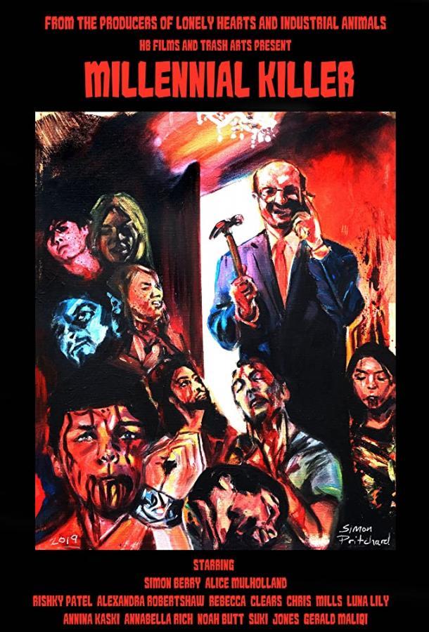 Убийца миллениалов (2020)