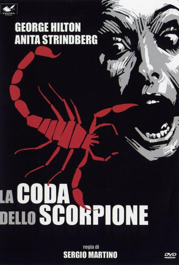 Хвост скорпиона (1971)